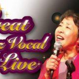 ♪ 11月の店主おすすめライブ 11/28 Great Jazz Vocal Live at MERCY 1st.     鈴木道子(Vo)  with The Soul Meeting